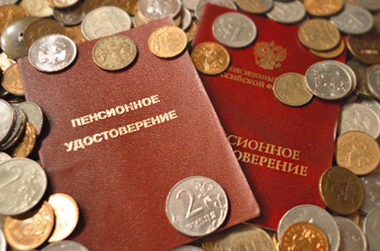 Депутаты Госдумы приняли впервом чтении закон оповышении пенсионного возраста