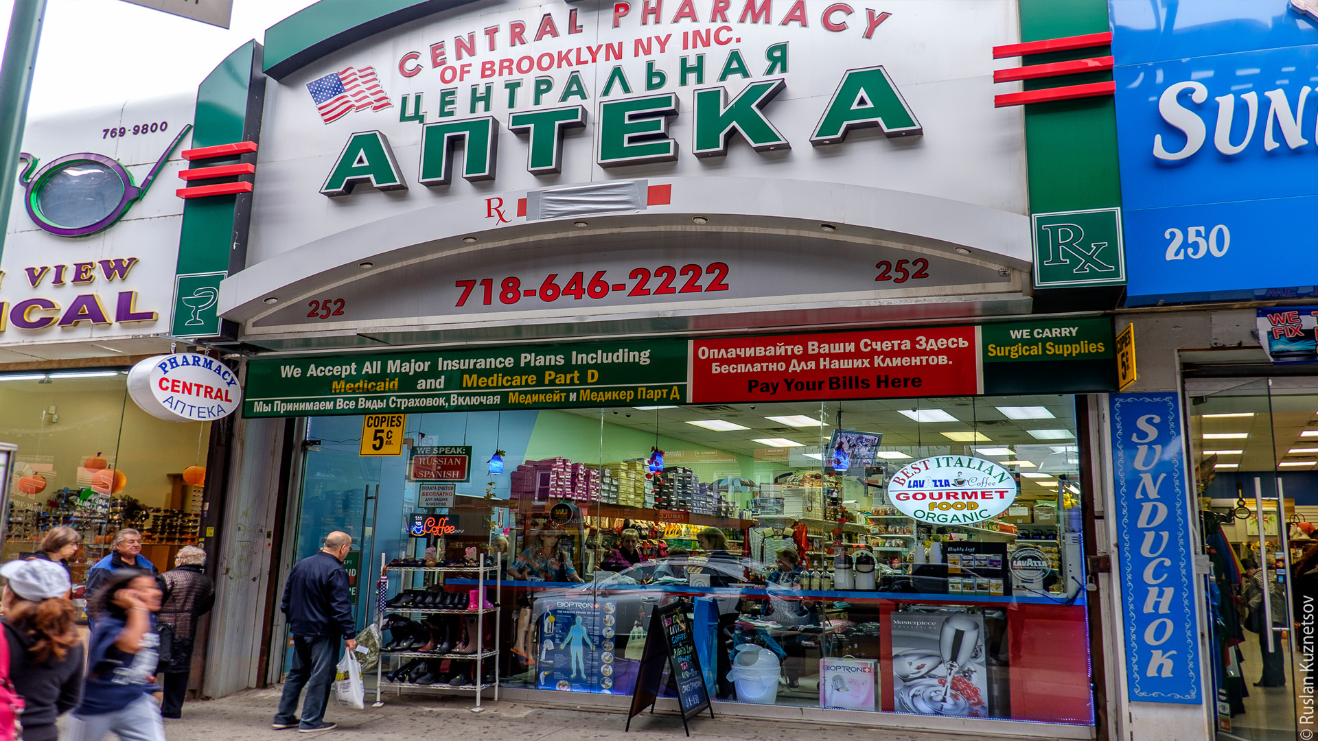 Brooklyn_Pharmacy.png