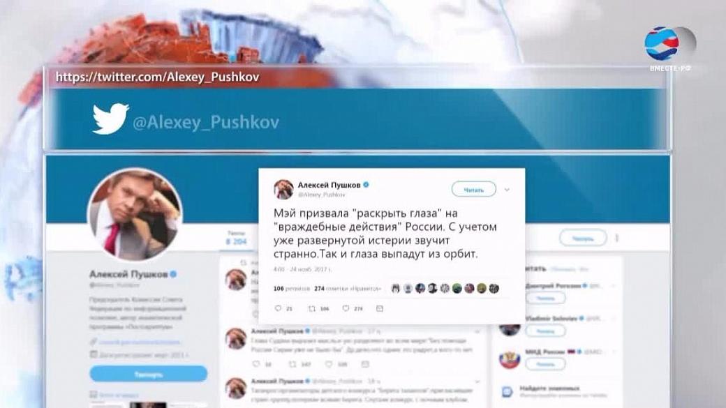 Пушков прокомментировал слова Мэй овраждебностиРФ кЕвропе