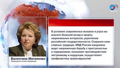День россии поздравление матвиенко