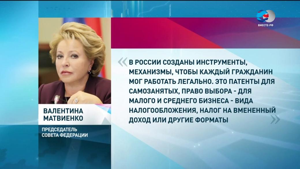 Поздравления матвиенко в.и
