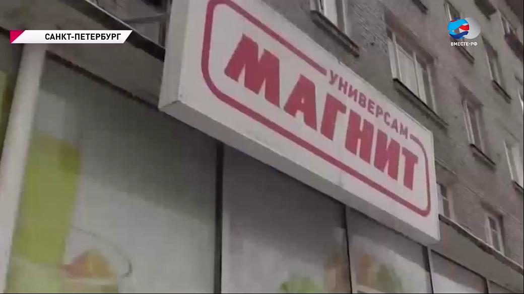 72980a66dab84 Петербургский магазин