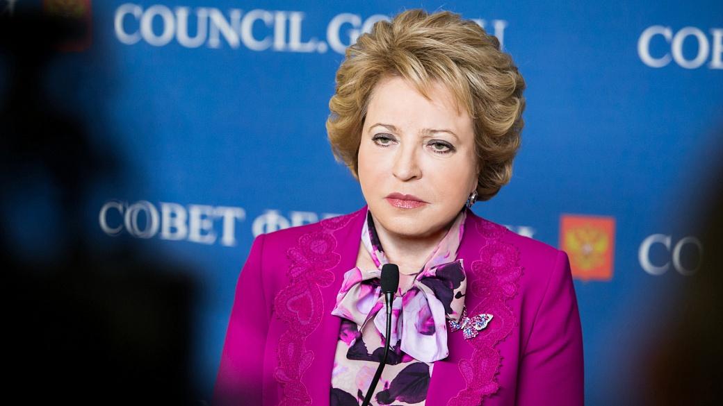 Матвиенко сообщила опопытках вмешательства вбудущие выборы