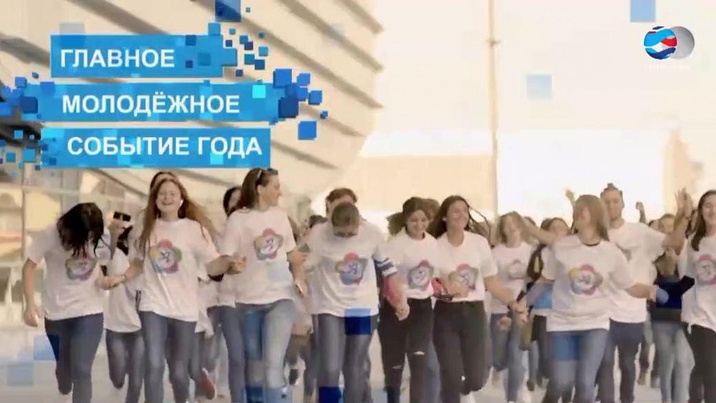 Донские волонтеры направились  наВсемирный фестиваль молодежи истудентов