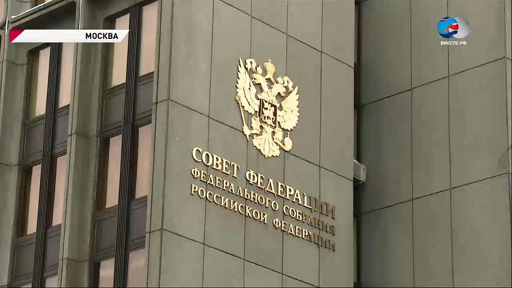 Совфед отложил рассмотрение закона о«реестре коррупционеров»