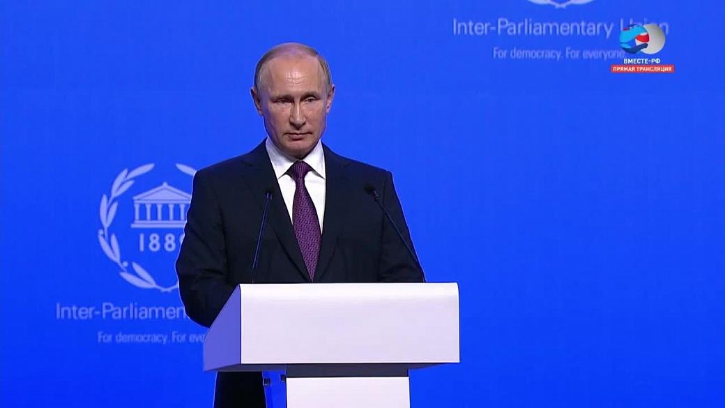 Путин наоткрытии ассамблеи Межпарламентского союза вПетербурге. Видеотрансляция
