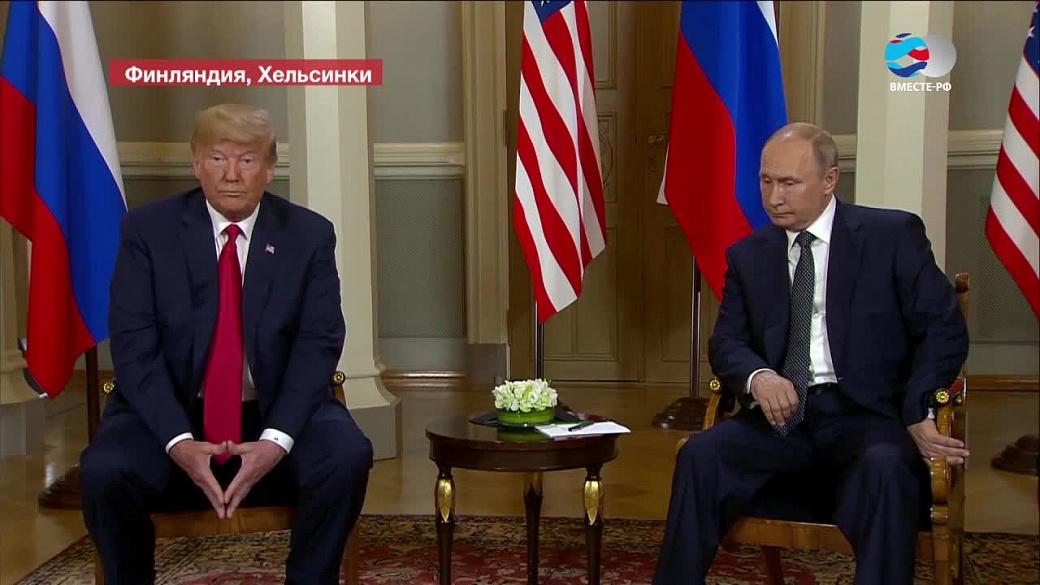 Матвиенко: Отношения В. Путина иТрампа сложились